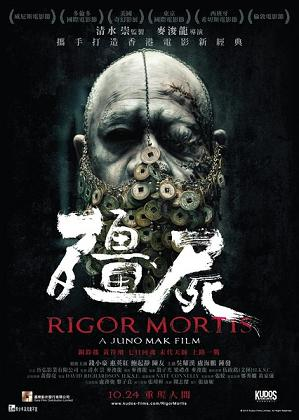 Rigor_Mortis_poster